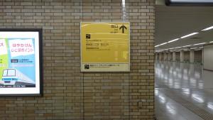 地下鉄案内板3