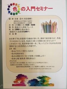 色彩セミナー
