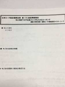 コーチ協会勉強会